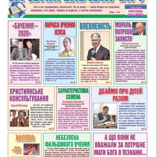 Часопис «За євангельську віру»