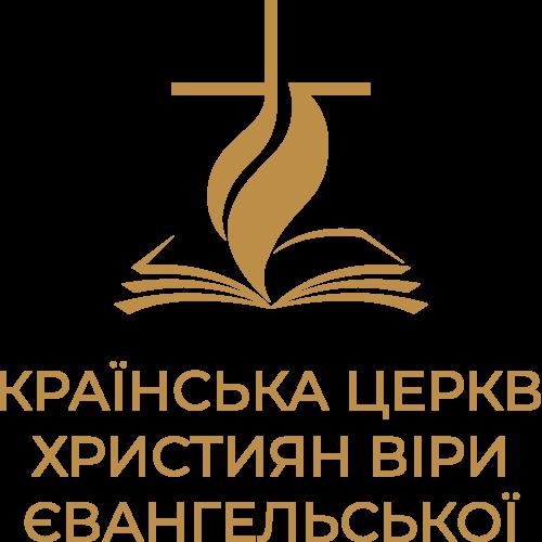 Історична довідка християн віри євангельської п'ятидесятників