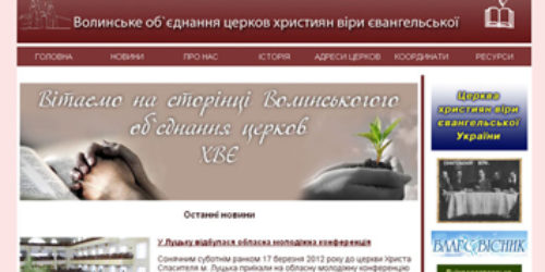 Волинське об'єднання церков ХВЄ представило свою інтернет-сторінку