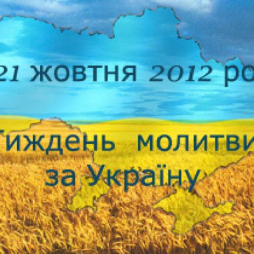Комітет єпископів ЦХВЄУ оголосив тиждень молитви за Україну