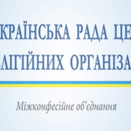 Рада Церков закликає до грунтовних досліджень трагедій голодомору та голокосту в Україні