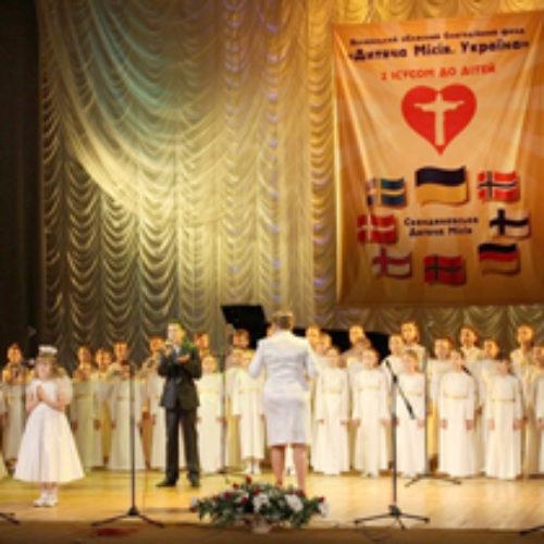 «Скандинавська дитяча місія»: 20 років в Україні
