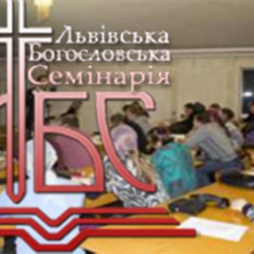 Львівська богословська семінарія відкрила новий філіал