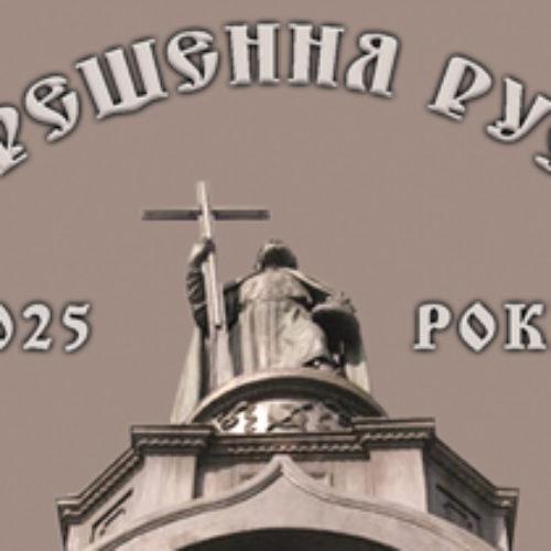 1025-річчя Хрещення Київської Русі: «Не втратьмо нагоди засвідчити людям про Христа»