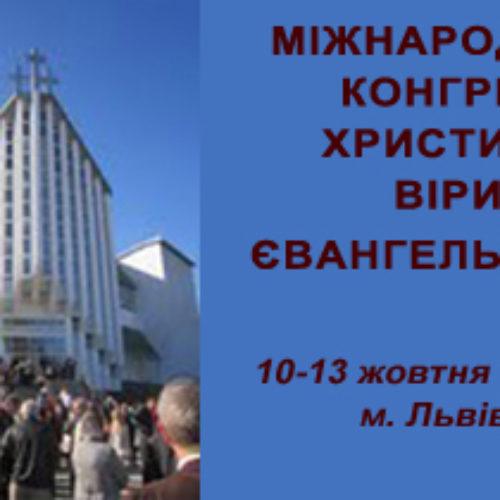 В Україні відбудеться наймасштабніший в історії конгрес Християн Віри Євангельської