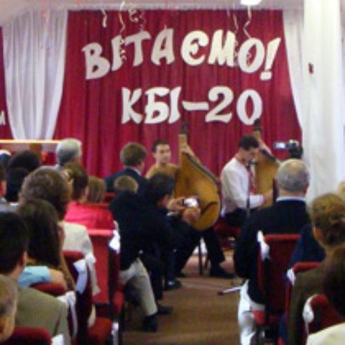 Київський Біблійний інститут: 20 років потому