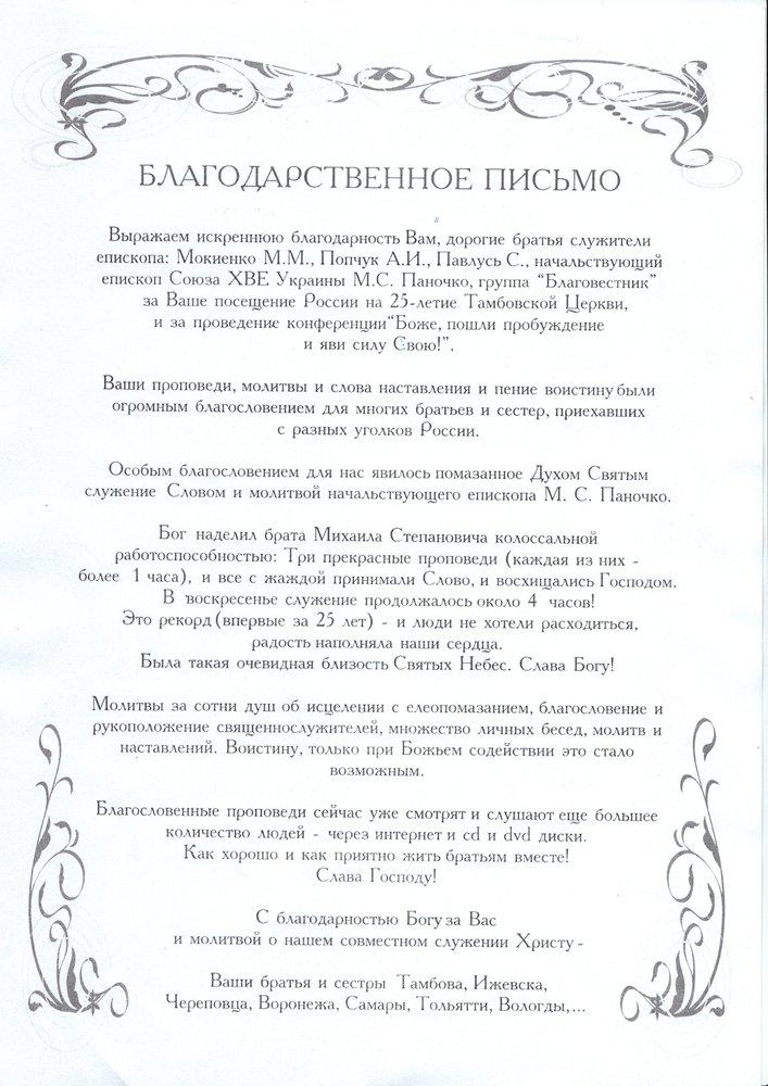 Tambov_podyaka
