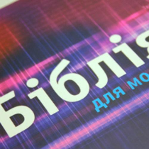 Біблії українською мовою видано в новому форматі: подарункові, для дітей, підлітків, молоді…