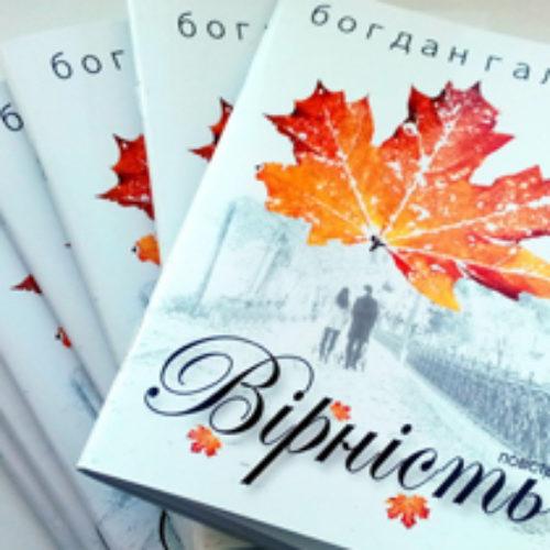 Вийшла друком книга Богдана Галюка «Вірність»