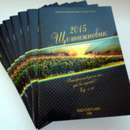 Вийшов друком щотижневик та планувальник на 2015 рік – добрі помічники у служінні пасторів