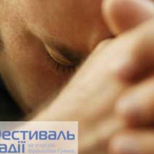 Фестиваль Надії: три потреби, за які варто молитись у пості