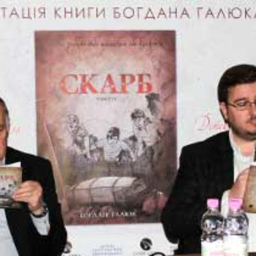 Вийшла друком книга Богдана Галюка «Скарб»