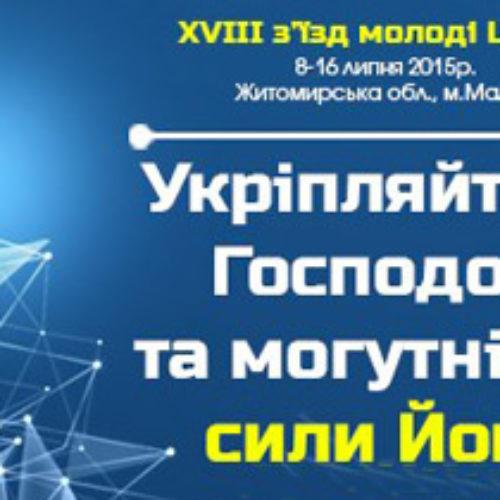 ХVIIІ з'їзд молоді Церкви ХВЄ України розпочав свою роботу