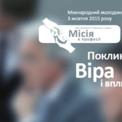 АНОНС: 3 жовтня в Українському Домі відбудеться форум «Місія в професії»