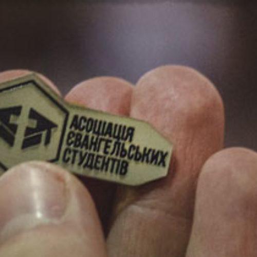 У Львові створили Асоціацію євангельських студентів: ділитися вірою і формувати християнський світогляд