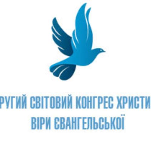 Давайте проведемо цей конгрес з вірністю та радістю: Оргкомітет ІІ Світового конгресу ХВЄ у Львові
