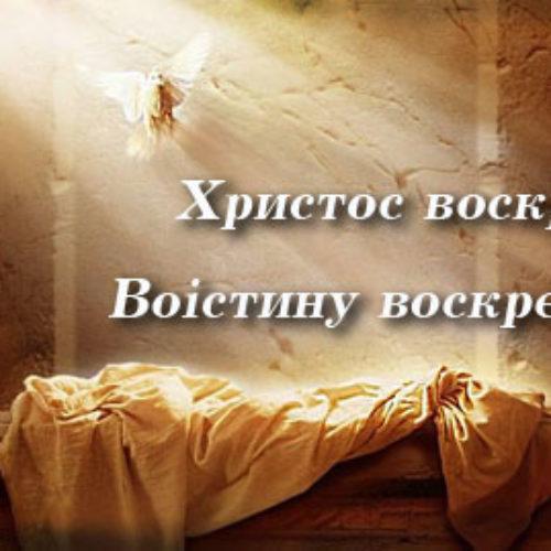Христос воскрес!