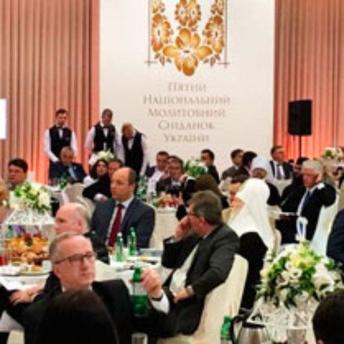 П'ятий молитовний сніданок у Києві зібрав очільників держави, політиків, дипломатів та представників церков