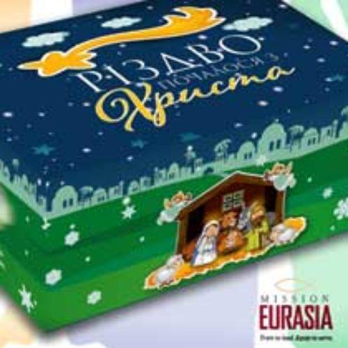 Зберіть різдвяний подарунок для дітей в інтернат – коробки можна отримати безкоштовно