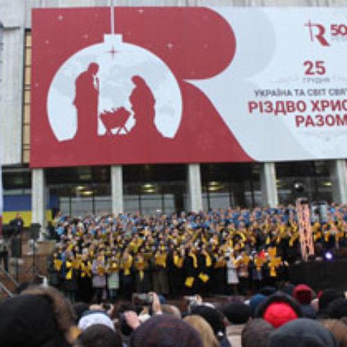Свято Різдва Христового зібрало на Європейській площі Києва тисячі віруючих людей (ФОТО)
