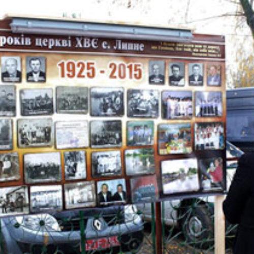 Церква села Липне відсвяткувала 90-річчя