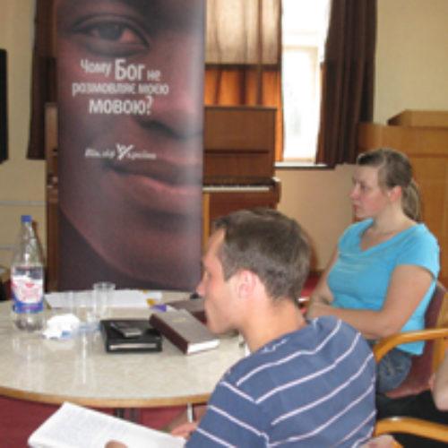 У Рівному вчилися перекладу Євангелія для іноземних народів