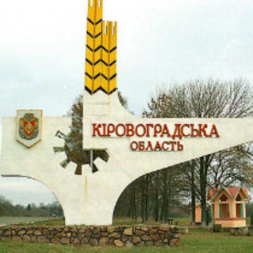 Відзвітувала Кіровоградська область