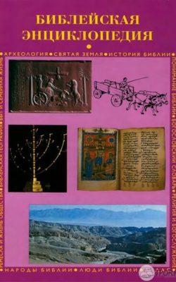 Библейская энциклопедия. Путеводитель по Библии