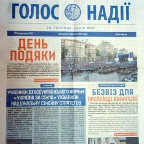 Газета «Голос надії»