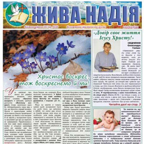 Євангелізаційна газета «Жива надія» – 2017 рік
