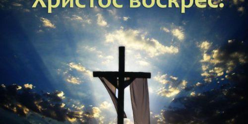 Дорога Церква Христова! Зі святом Христового воскресіння!