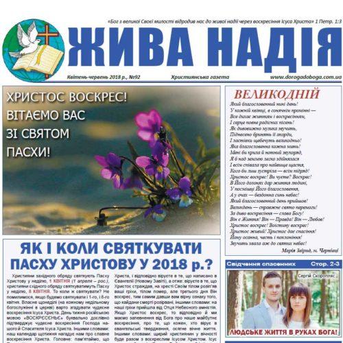 Газета  «Жива надія» – Пасхальний випуск, 2018