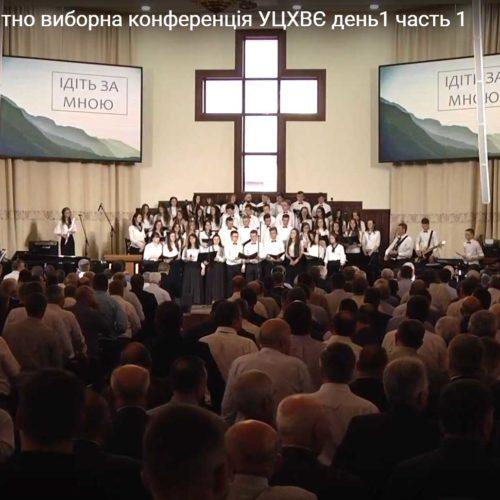 Річна звітно-виборна конференція УЦХВЄ – 16.05.2018р.