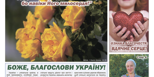 "Газета ""Жива надія"""