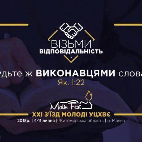 Дивіться трансляцію Всеукраїнського з'їзду християнської молоді на каналі медіаслужіння УЦХВЄ