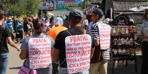 Вулична євангелізація з плакатами на Сорочинському ярмарку