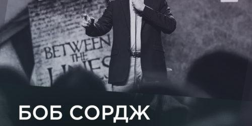 Відомий християнський письменник Боб Сордж служитиме у київській церкві «Скинія» (АНОНС)