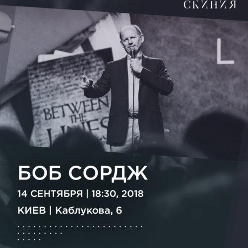 Відомий християнський письменник Боб Сордж служитиме у київській церкві (АНОНС)