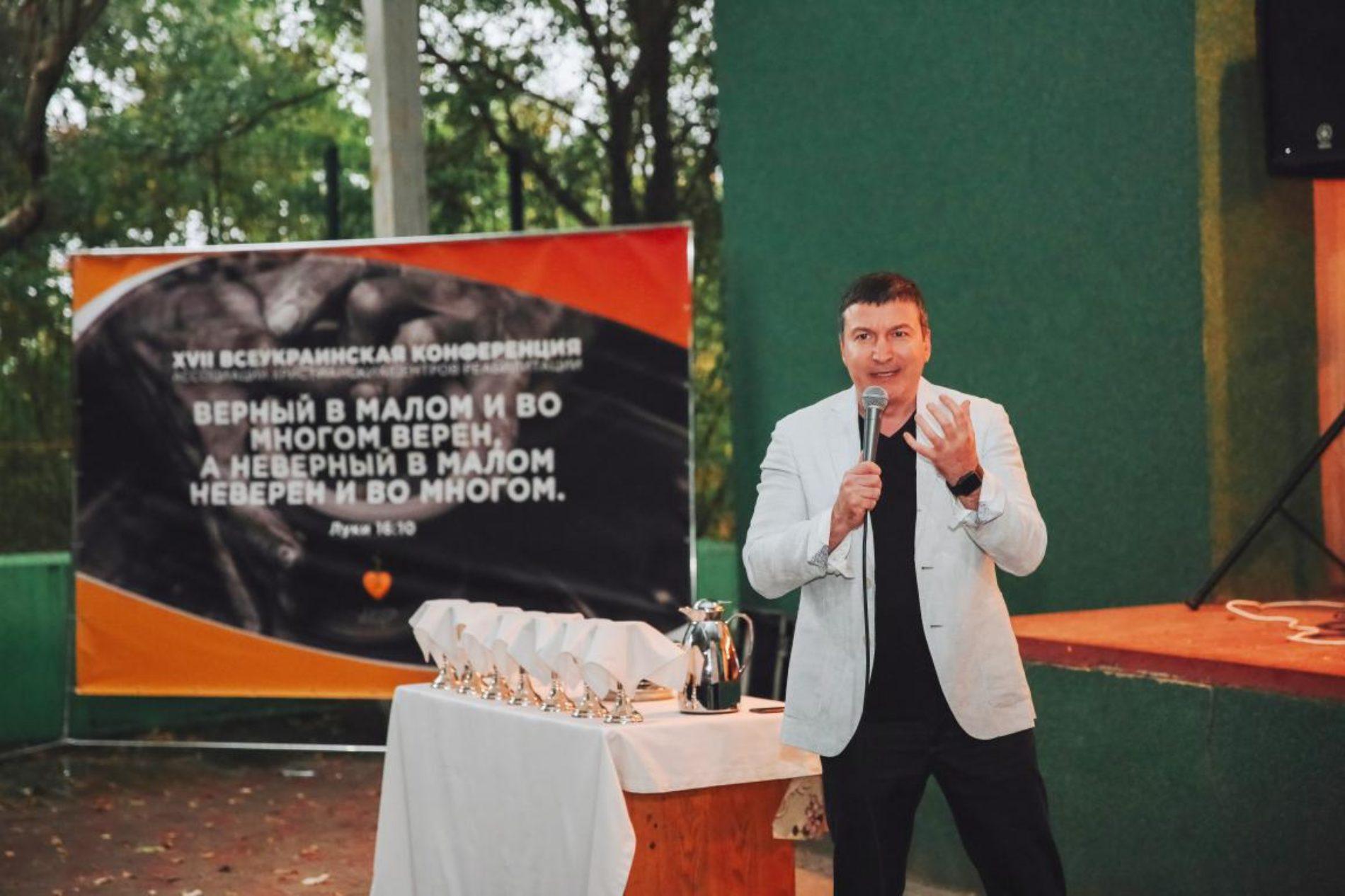 Служителі соціального відділу УЦХВЄ взяли участь в організації XVII конференції Асоціації християнських центрів реабілітації