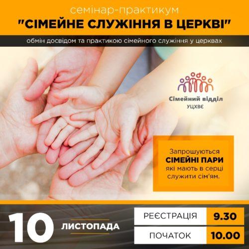 Розвивати сімейне служіння у місцевих церквах навчалися на Тернопільщині