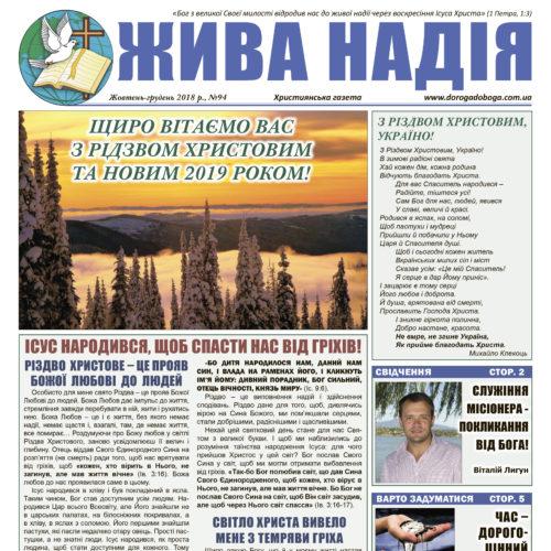 """Газета """"Жива надія"""" №94, 2018 р."""
