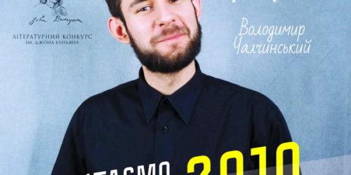 Визначено переможця Літературного конкурсу ім. Джона Буньяна 2019 року – ним став Володимир Чалчинський з Києва