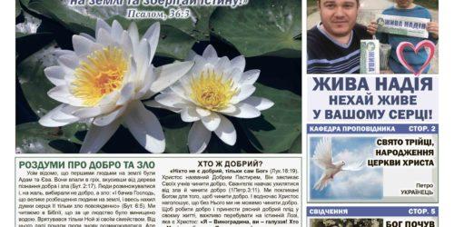 """Газета """"Жива надія"""", №96, 2019 р."""