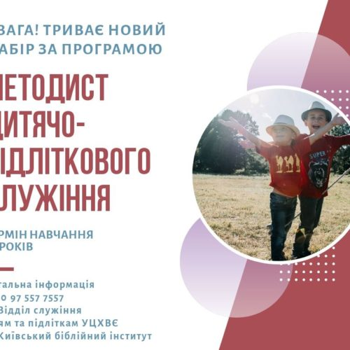 У КБІ відкрито набір за спеціальністю «Методист дитячо-підліткового служіння»
