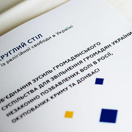 Звільнення бранців Кремля: українська громадськість підготувала план дій – ІРС