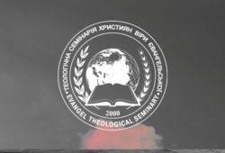 У ЄТС стартує IV набір на навчання за програмою «Відкриття нових церков»