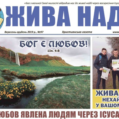"""Газета """"Жива надія"""" №97, 2019 р."""
