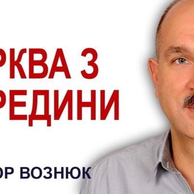 Віктор Вознюк. Церква з середини