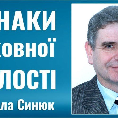 Микола Синюк. Ознаки духовної зрілості