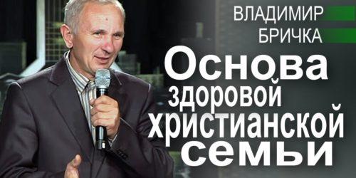 Владимир Бричка. Основа семьи